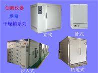 创测科技-CST系列山西电热鼓风干燥箱