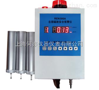 REN300A型在线辐射安全报警仪