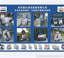 COMAC西安清洁设备用品公司