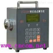 防爆直读式测尘仪/直读式粉尘浓度测量仪型号:JKY/CCZ-1000/M314782库号:M3147