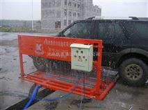 工程洗车台