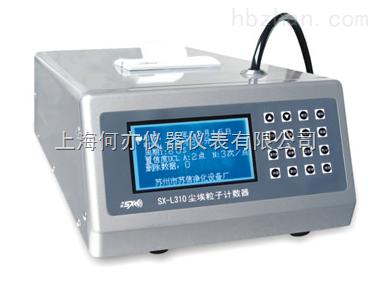 SX-L310型大流量尘埃粒子计数器