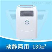 紫外线空气消毒器移动式YKX-130动静两用空气消毒机价格