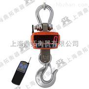 3吨直视吊秤-冶金用吊钩电子磅称报价