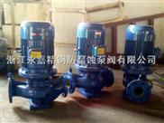 IHG不锈钢管道化工泵