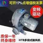 台湾全风透浦式风机 2HTB65-1005多段式鼓风机价格