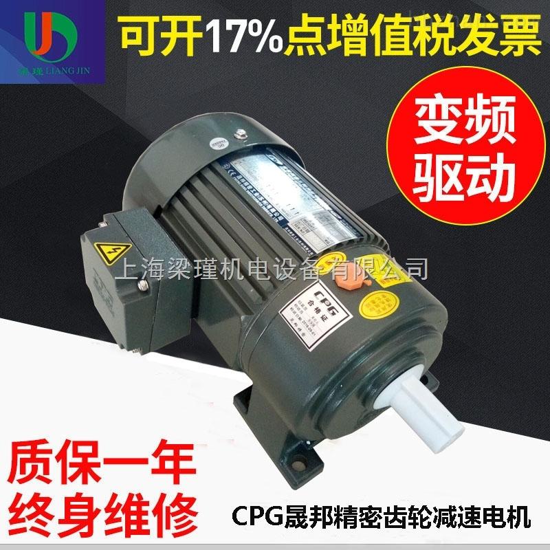 CPG精密晟邦齿轮减速电机厂家
