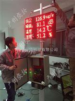 惠州施工工地環境汙染監測揚塵噪聲在線監測儀betway必威手機版官網安裝