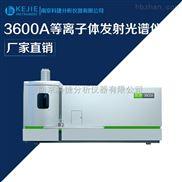 ICP3600A电感耦合等离子体发射光谱仪ICP-AES