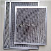 除臭光触媒网 环保紫外线杀菌灯管光触媒铝基过滤网