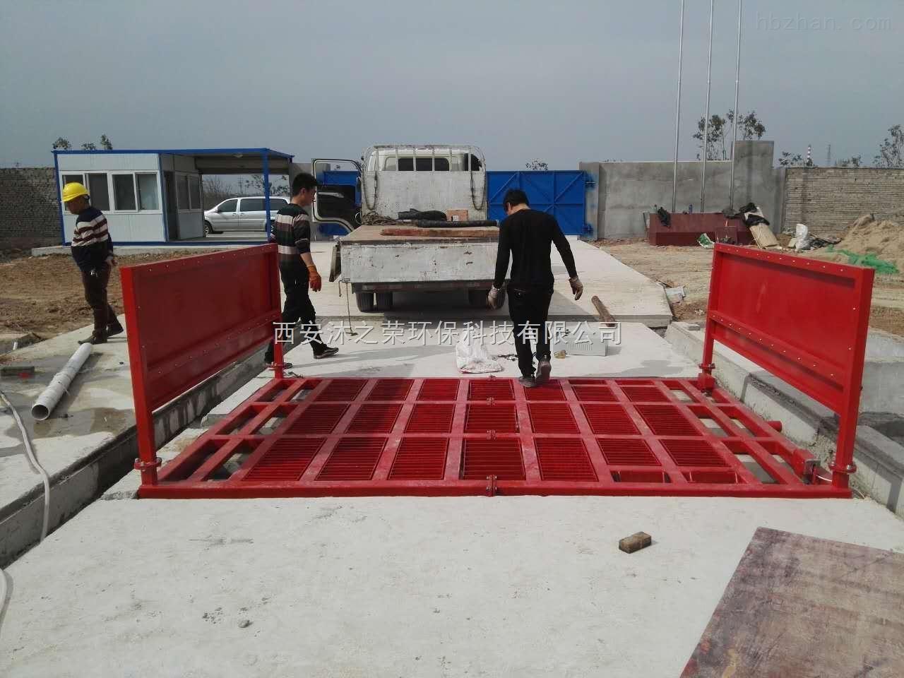 MR200-西安MZR建筑工程洗车台