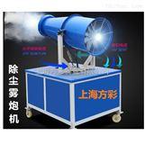 供应混凝土搅拌站除尘雾炮机--上海方彩实业有限公司