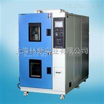 高低溫衝擊試驗箱產品介紹