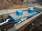 长治化工污水处理设备