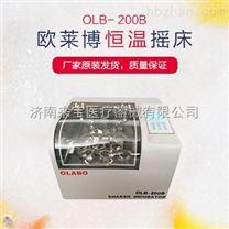 实验室恒温振荡培养箱OLB-200B可制冷