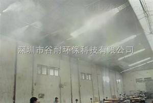 喷雾加湿设备 深圳谷耐环保科技有限公司