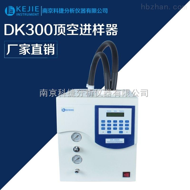 DK-300包装材料溶剂残留分析专用顶空进样器气相色谱仪