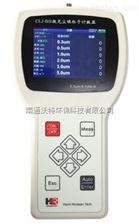 CLJ-H630手持式激光尘埃粒子计数器
