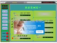 HY-1660放射源物联网控控系统