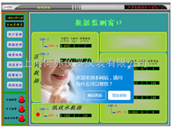 HY-1660放射源物聯網控控系統