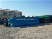 滨州大型地埋式屠宰污水处理设备型号