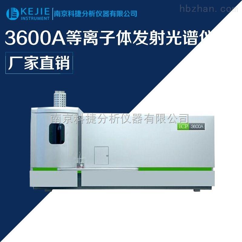 3600A地表水重金属元素检测专用ICP-AES