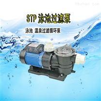 STP100大流量带过滤水泵泳池水泵广东凌霄鱼池海鲜池海水循环泵