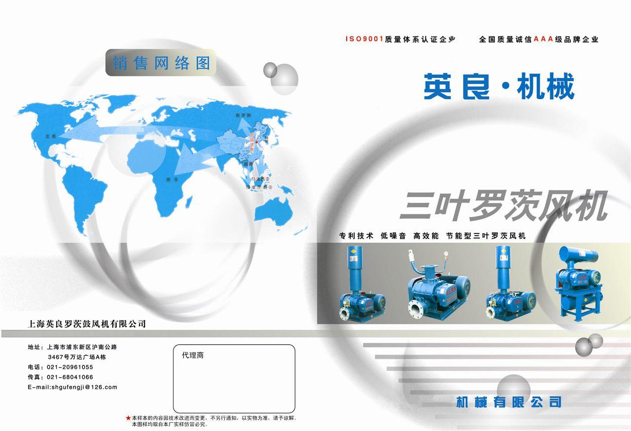 上海英良环保工程有限公司