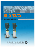 CDLF轻型多级离心泵