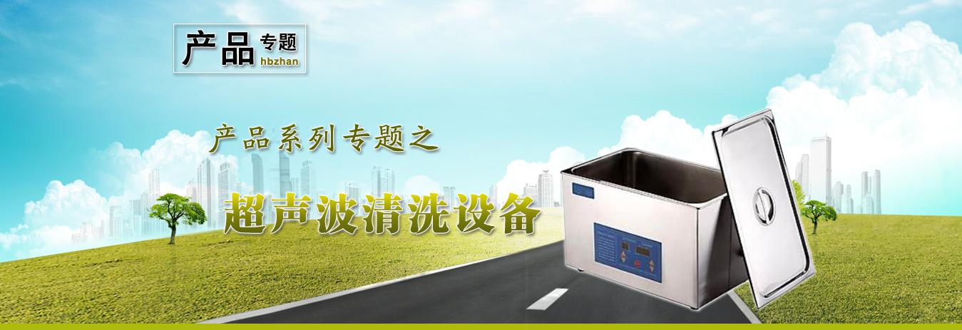 hbzhan产品系列专题之超声波清洗设备