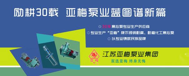 江苏亚梅泵业集团有限公司