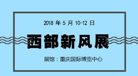 2018 第四届中国西部国际新风系统及空气净化展