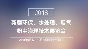 2018新疆环保、水处理、烟气粉尘治理技术展览会