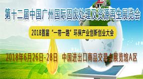 第12届中国广州国际固废处理及资源再生展览会