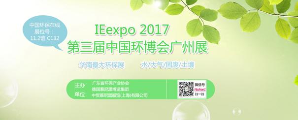 2017中国环博会广州展