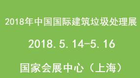 2018年中国(上海)国际建筑垃圾处理展