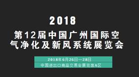 第12届中国广州国际空气净化及新风系统展览会