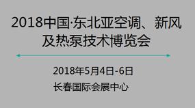 2018中国·东北亚空调、新风及热泵技术博览会