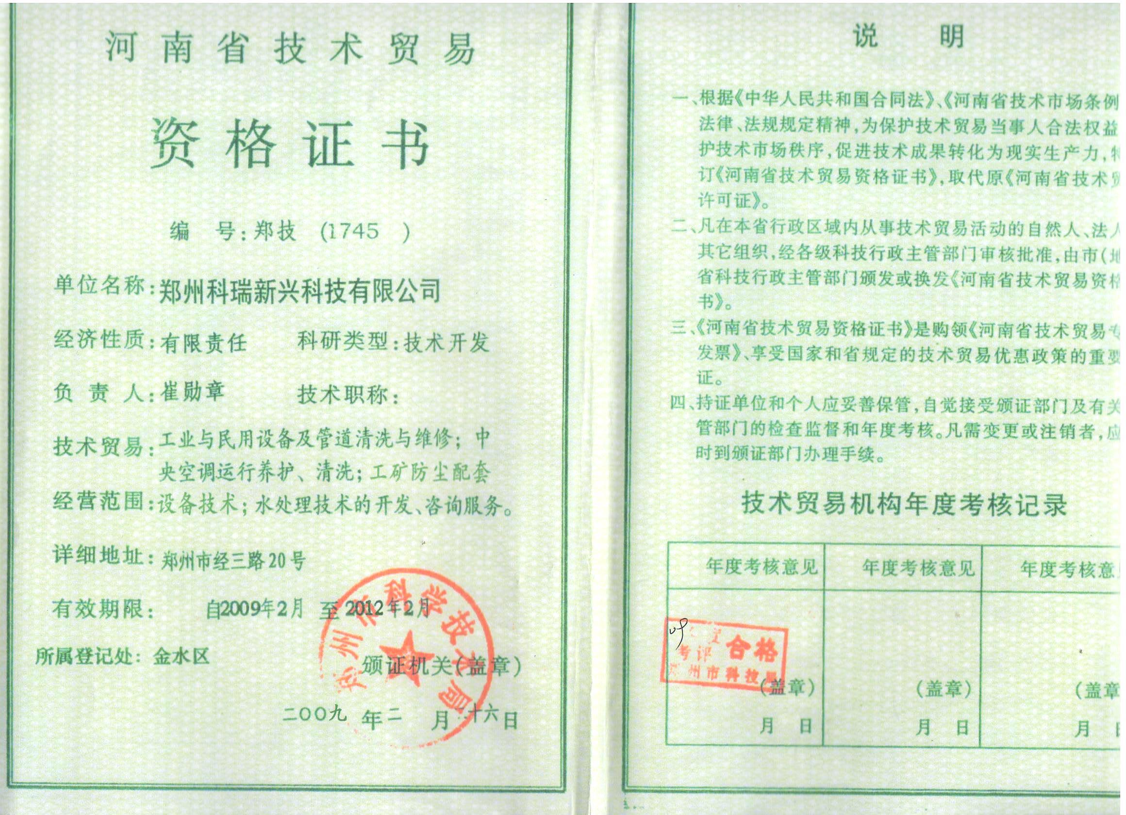 技术资格�y.i_技术贸易资格证