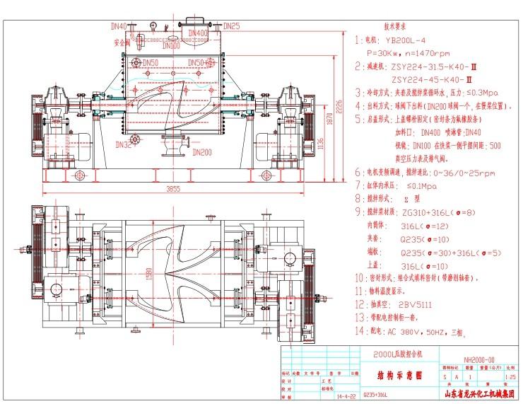 50型搅拌机电路接线图