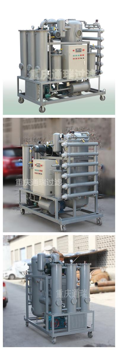 ZJR-50变压器油再生脱色机