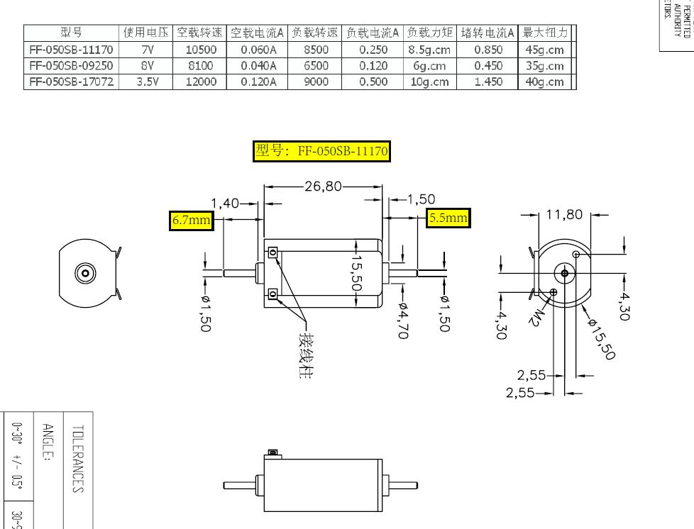 产品库 电气设备/工业电器 电机 微型电机 ff-050sb-11170 供应ff-050