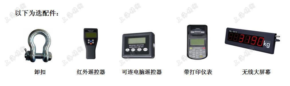 SGLD无线拉力测试仪选配件