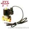 2A(SLDF)水下电磁阀