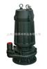 <br>JYWQ型搅匀污水污物排污潜水电泵