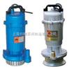 <br>QDX QX 小型潜水电泵(铝壳)