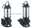 <br>WQ(D)-QG切割式污水污物潜水电泵(不锈钢机筒切割系列)