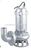 <br>国标WQ(D)-QG全不锈钢污水污物潜水电泵(可带搅匀、切割装置)