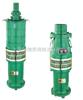 <br>QY型三相油浸式矿用潜水电泵