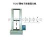 YG027型电子拉链强力机